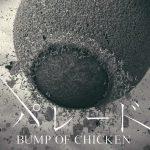 [Digital Single] BUMP OF CHICKEN – Parade [MP3/320K/ZIP][2014.11.29]