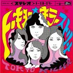 TOKYO KILLER – Tokyo Killer Street [Album]