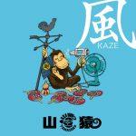 "[Single] Yamazaru – Kaze ""Naruto Shippuden"" 17th Opening Theme  [MP3/320K/RAR][2015.07.08]"