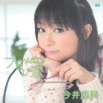 Asami Imai – Frame Goshi no Koi (フレーム越しの恋) [Single]