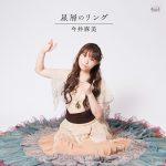 Asami Imai – Hoshikuzu no Ring (星屑のリング) [Single]