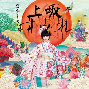 Download Sumire Uesaka - Parallax View (パララックス・ビュー) [Single]