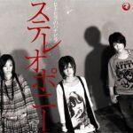 "[Single] STEREOPONY – Hitohira no Hanabira ""Bleach"" 17th Ending Theme [MP3/320K/ZIP][2008.11.05]"