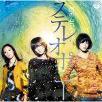 "[Single] STEREOPONY – Namida no Mukou ""Mobile Suit Gundam 00 S2"" 2nd Opening Theme [MP3/320K/ZIP][2009.02.11]"