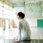 Tomohisa Sako – Boku kara Kimi he [Album]
