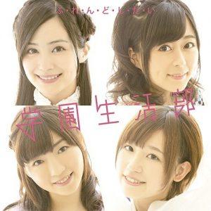 """[Single] Gakuen Seikatsubu – Friend Shitai """"Gakkougurashi!"""" Opening Theme [MP3/320K/ZIP][2015.07.29]"""