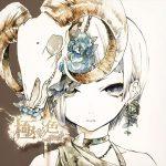 [Album] Reol – Gokusaishoku [FLAC/ZIP][2015.07.29]