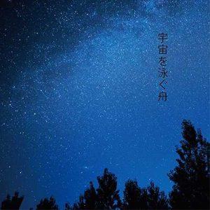Haruka to Miyuki – Uchuu wo Oyogu Fune / COPY [Single]