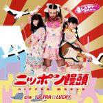 LADYBABY – Nippon Manjyu [Single]