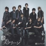 Hey! Say! JUMP – Hitomi no Screen [Single]