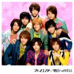 Hey! Say! JUMP – Weekender / Asu e no YELL [Single]