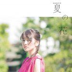 Alisa Takigawa – Natsu no Hana [Single]