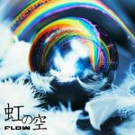 "[Single] FLOW – Niji no Sora ""Naruto Shippuden"" 34th Ending Theme [MP3/320K/RAR][2015.08.12]"