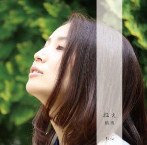 Yuka – Ne [Single]