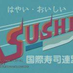 ORANGE RANGE – SUSHI TABETAI feat. SOY SAUCE [720p] [PV]