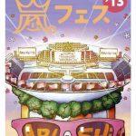 [Concert] Arashi – ARAFES'13 NATIONAL STADIUM 2013 [BD][720p][x264][2014.05.21]