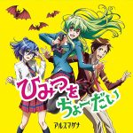 Ars Magna – Himitsu wo Choudai [Single]