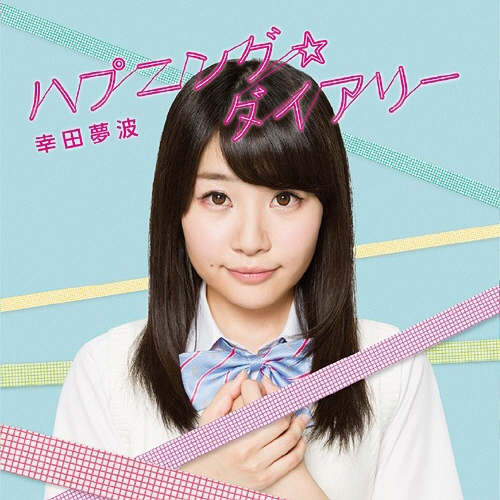 Download Yumeha Kouda - Happening☆diary / Wishing diary [Single]