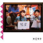 Tokyo Jihen – Variety [Album]