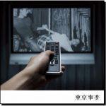 Tokyo Jihen – Killer Tune [Single]