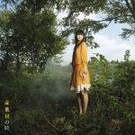 Haruka Tomatsu – Musuhi no Toki [Single]