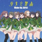Wake Up, Girls! – Shojo Kokyokyoku [Single]