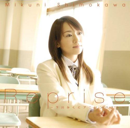 Download Shimokawa Mikuni - Reprise ~Shimokawa Mikuni Anisong Best~ [Album]