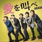 [Single] Arashi – Ai wo Sakebe [MP3/320K/RAR][2015.09.02]