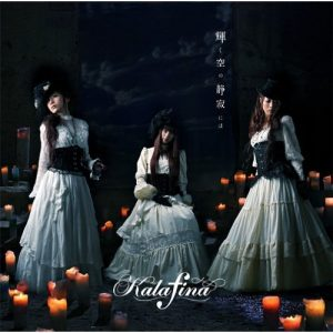 "[Single] Kalafina – Kagayaku Sora no Shijima ni wa ""Black Butler II"" Insert Song [MP3/320K/ZIP][2010.09.15]"