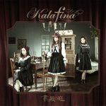 """[Single] Kalafina – Kimi no Gin no Niwa """"Mahou Shoujo Madoka★Magica: Hangyaku no Monogatari"""" Theme Song [MP3/320K/ZIP][2013.11.06]"""