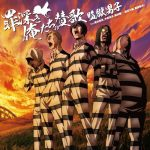 "Kangoku Danshi – Tsumibukaki Oretachi no Sanka ""Prison School"" Ending Theme [Single]"