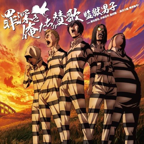 Download Kangoku Danshi - Tsumibukaki Oretachi no Sanka [Single]