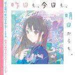 Hanatan – Kinou mo, Kyou mo, Ashita Kara mo. [Album]