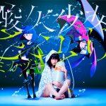 """[Single] Sayuri – Mikazuki """"Rampo Kitan: Game of Laplace"""" Ending Theme [MP3/320K/ZIP][2015.08.26]"""