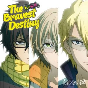 Team Toy★GunGun – The Bravest Destiny [Single]
