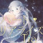 "[Single] TiA – Heart Realize ""Noragami"" Ending Theme [MP3/320K/ZIP][2014.03.12]"