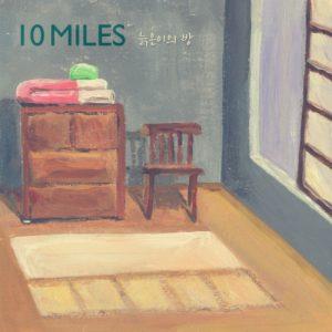 10miles – 늙은이의 방 [Mini Album]