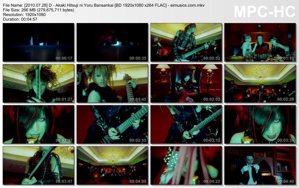 [2010.07.28] D - Akaki Hitsuji ni Yoru Bansankai (BD) [1080p]   - eimusics.com.mkv_thumbs_[2015.09.11_00.43.58]