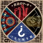 9mm Parabellum Bullet – Hangyaku no March / Dark Horse / Daremo Shiranai / Mad Pierrot [Single]