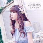Aika Yoshioka – Kotonoha no Sora e [Album]