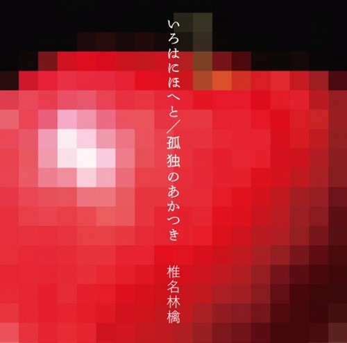 Download Shiina Ringo - Irohanihoheto ~ Kodoku no Akatsuki [Single]
