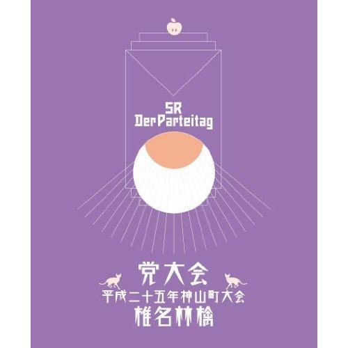 Download Shiina Ringo - To Taikai Heisei Nijyugo Nen Kamiyama-Cho Taikai [Album]