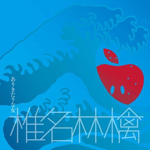 Download Shiina Ringo - Arikitarina Onna [Single]