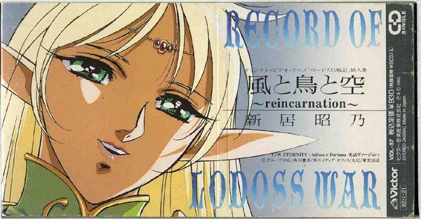 Download Akino Arai - Kaze to Tori to Sora ~reincarnation~ [Single]