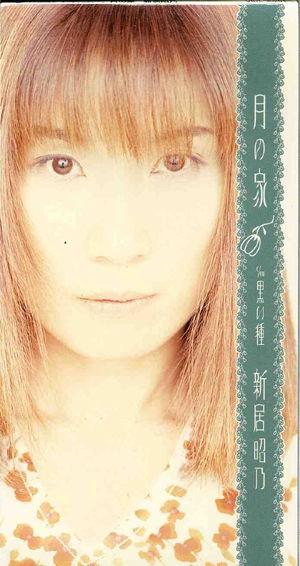 Download Akino Arai - Tsuki no Ie [Single]