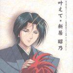 Akino Arai – Kanaete [Single]