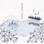 Akino Arai – Mitsu no Yoake [Single]
