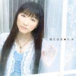 "[Single] Yui Horie – Hikari ""Inukami!"" Opening Theme [MP3/320K/ZIP][2006.05.24]"