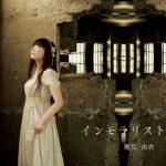"[Single] Yui Horie – Immoralist ""Dragon Crisis!"" Opening Theme [MP3/192K/RAR][2011.02.02]"