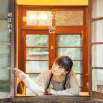 [Album] Yui Horie – Himitsu [MP3/320K/ZIP][2012.02.22]